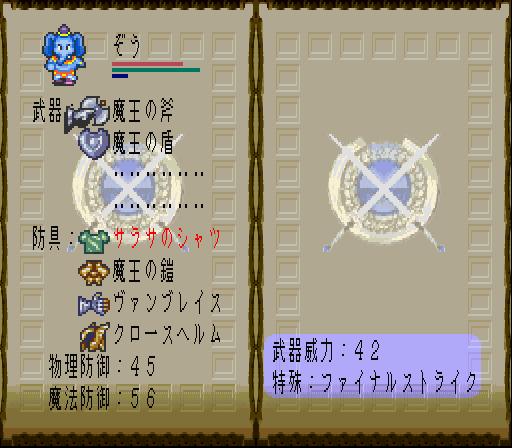 の 魔王 鎧 3 ロマサガ